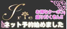 IRIE予約サイト