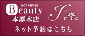IRIE予約サイト厚木