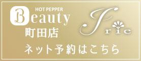 IRIE予約サイト町田